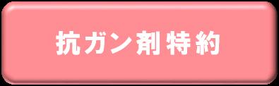 抗ガン剤特約